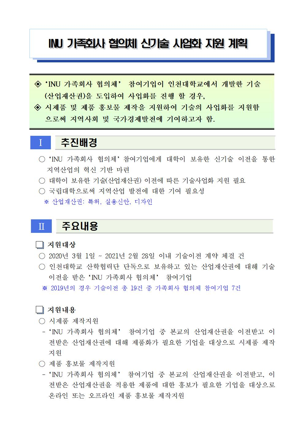 「INU 가족회사 협의체」 신기술 사업화 지원 계획 (안)001.jpg