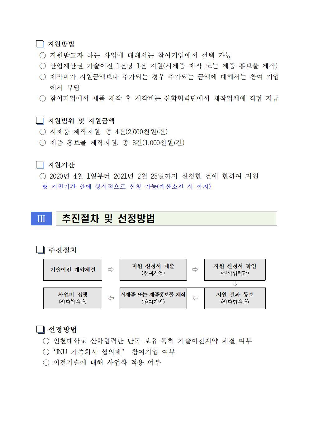 「INU 가족회사 협의체」 신기술 사업화 지원 계획 (안)002.jpg