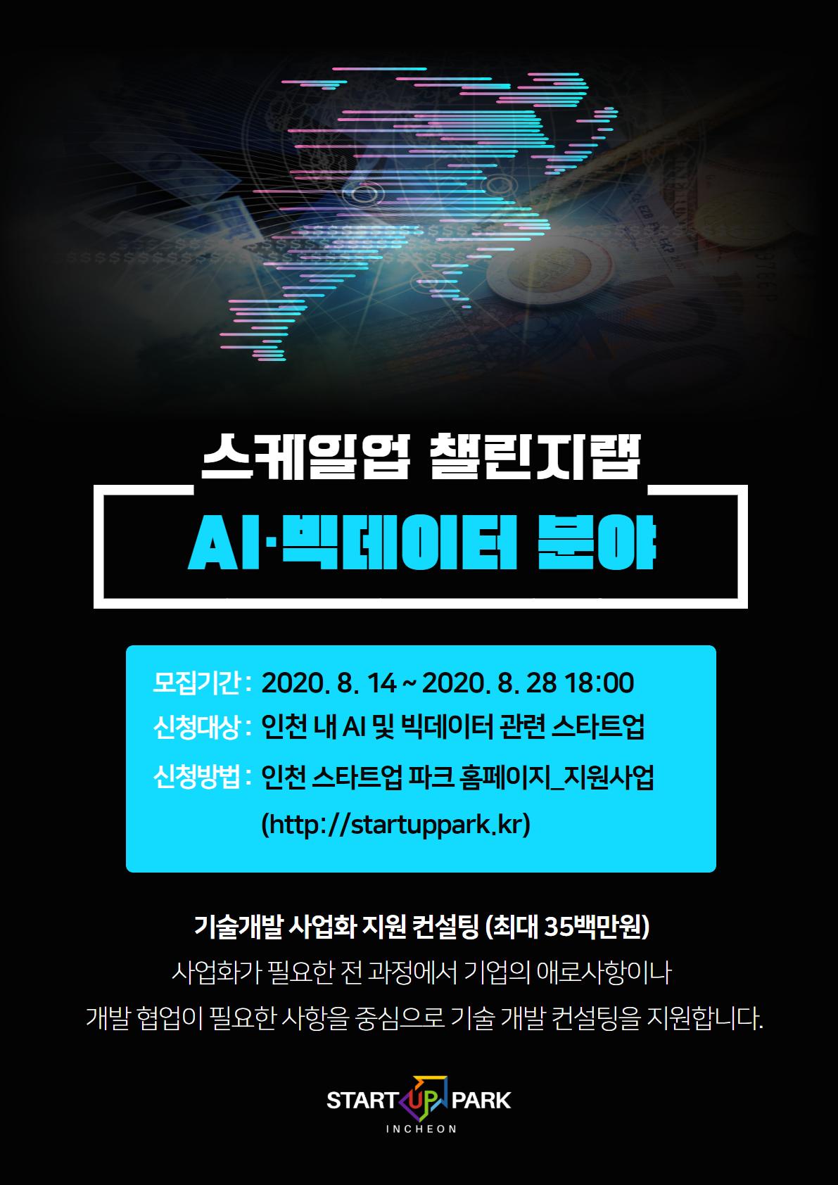 붙임1. 스케일업 챌린지랩(빅데이터.AI 분야)포스터(2차).png